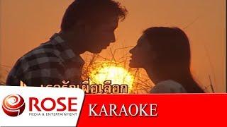 รักเผื่อเลือก - ยอดรัก สลักใจ (KARAOKE)