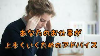 あなたのお仕事へのお悩みに対するアドバイス♡ thumbnail