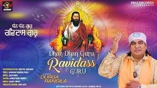 Durga Rangila : Dhan Dhan Guru Ravidass Guru | New Sufi Devotional Songs 2020 | Pb 12 Records
