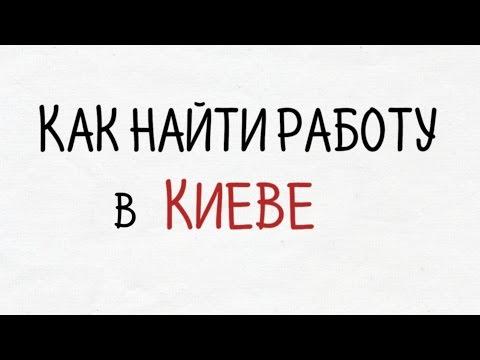 Работа Киев. Как найти работу в Киеве, как правильно заполнить резюме, где искать вакансии в Киеве