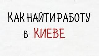 Смотреть видео как найти работу в Киеве