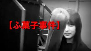【ふ菓子事件】 2019年(平成31年)1月3日、舞台GIRLS REVUEの稽古後に行...