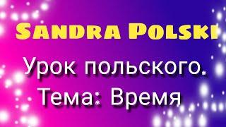 Польский. Тема: ВРЕМЯ