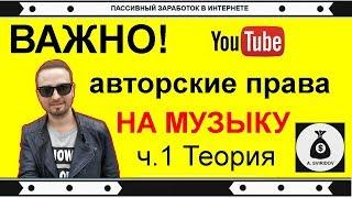 Авторские права на музыку. Музыка без авторских прав ТЕОРИЯ Ч.1