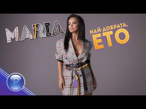 MARIA - NAY-DOBRATA, ETO / Мария - Най-добрата, ето, 2019