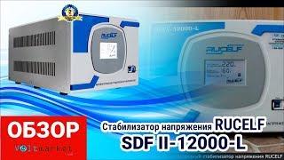 Стабилизаторы напряжения RUCELF SDF-II-12000-L