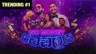 no-money-gehan-blok-dino-corera