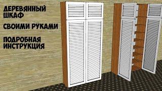Мебель своими руками | Шкаф из дерева | Деревянная мебель(, 2017-01-23T19:51:12.000Z)