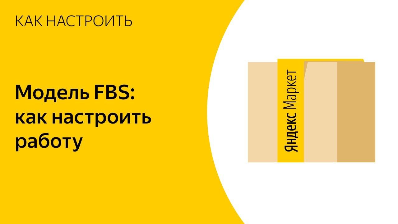 Модели работы маркетплейсов fbs работа в вебчате тейково