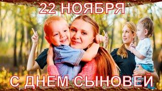 22 ноября ДЕНЬ СЫНОВЕЙ! Оригинальное , душевное и самое красивое видео поздравление с Днем Сыновей!