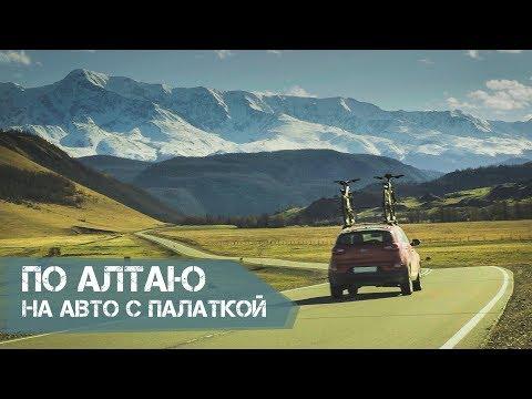 По Алтаю на автомобиле с палаткой.