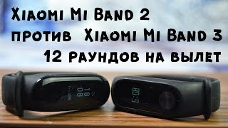 Xiaomi Mi Band 3 против Xiaomi Mi Band 2 II 12 раундов на вылет