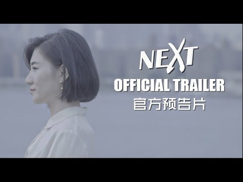 NEXT: BLOCKCHAIN Official Trailer [2018] 区块链之新官方预告片