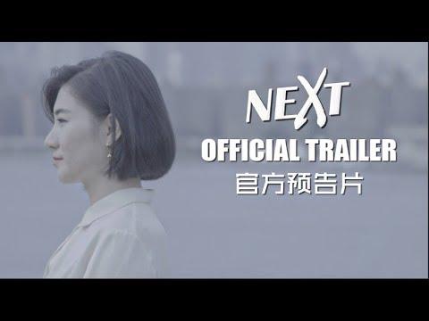 Next: Blockchain Official Trailer 2018 区块链之新官方预告片