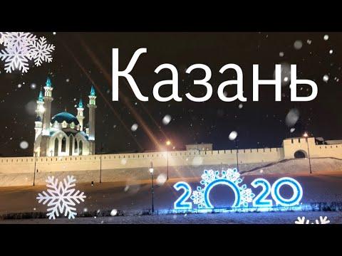 Казань Новогодняя 2020
