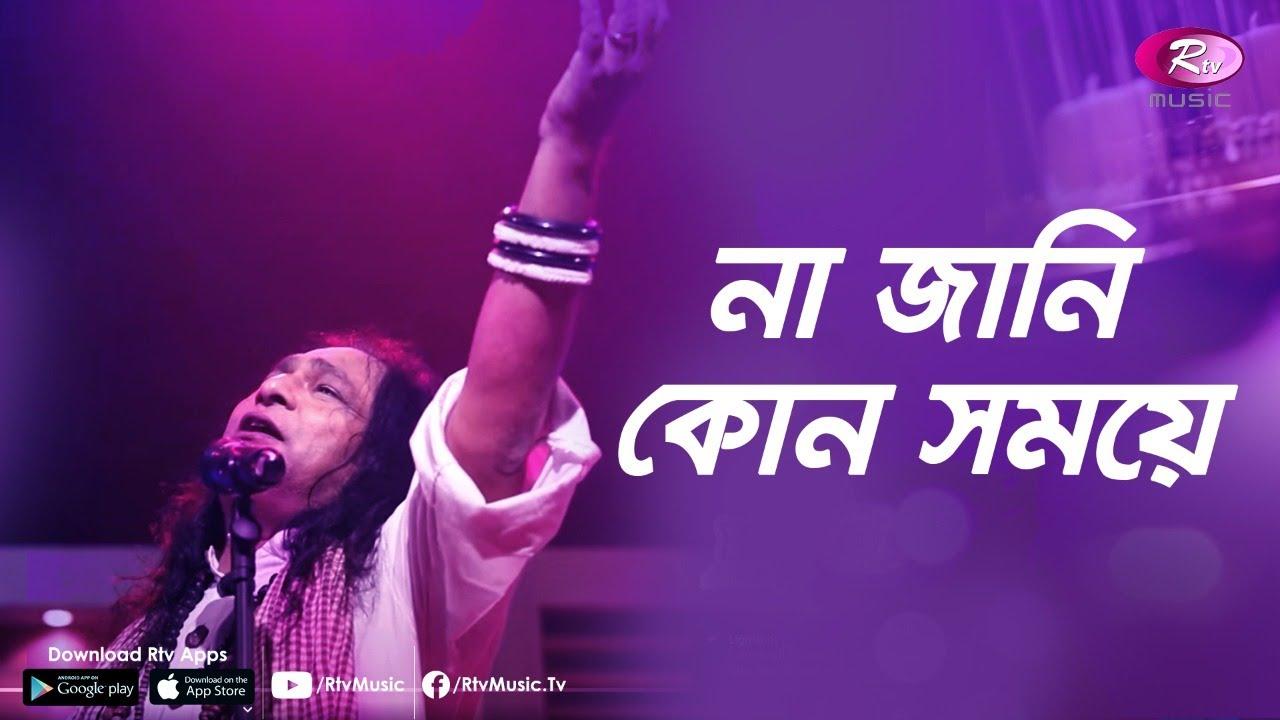 না জানি কোন সময় | Jk Majlish feat. Shafi Mondol | Lalon Geeti | Igloo Folk Station Rtv