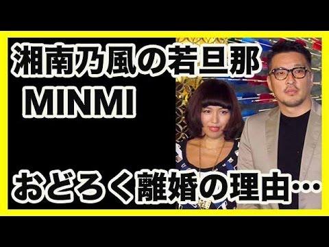 湘南乃風の若旦那 MINMIと離婚…...