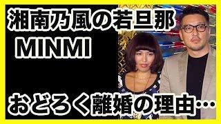 湘南乃風の若旦那 MINMIと離婚…純恋歌の結果、昨年春から別居「新たな道...