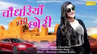 Choudhariyan Ki Chhori    Sapna Choudhary    Latest Haryanvi Bhole Baba Song #Maina