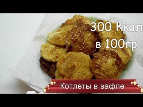 Вафли с жирной начинкой - калорийность, полезные свойства
