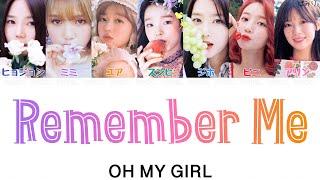花火(불꽃놀이/Remember Me)-OH MY GIRL(オーマイガール)【日本語字幕/かなるび/歌詞】