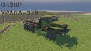 Обзор Урал-375/ Spintires