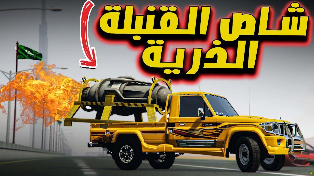 فلم - سعيدان المجنون يركب قنبلة ذرية على الشاص ( جنون مابعده جنون ) GTA V