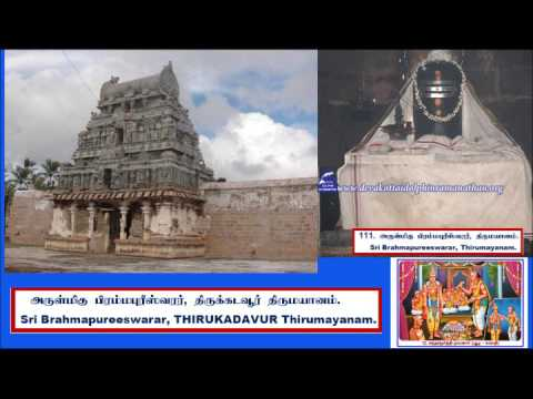 THEVARAM SONGS VOL 123THIRUKADAIYUR MAYANAM  திருக்கடையூர்மயானம்DOLPHIN COLLECTION