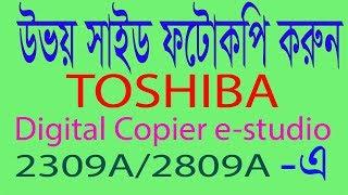 how to do Both side copy in Toshiba digital copier e-studio - 2309A 2809A