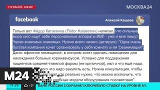 Обеспеченные люди начали готовить себе VIP-реанимации - Москва 24