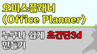 오피스플래너(Office Planner):사무실 레이아…