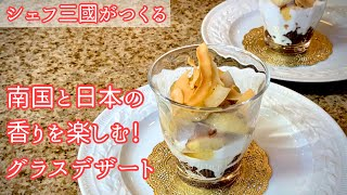 バナナとココナッツのグラスデザート|オテル・ドゥ・ミクニさんのレシピ書き起こし