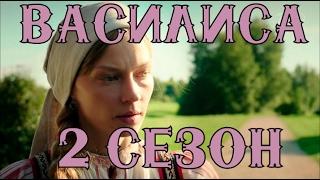 Сериал Василиса 2 Сезон Дата Выхода, анонс, премьера, трейлер