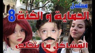 Download lagu مسلسل الحماية و الكنة الحلقة الثامنة || المشاكل ما بتخلص