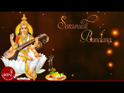 Saraswati Vandana | Saraswati Puja Mantra | Saraswati Maya Drista