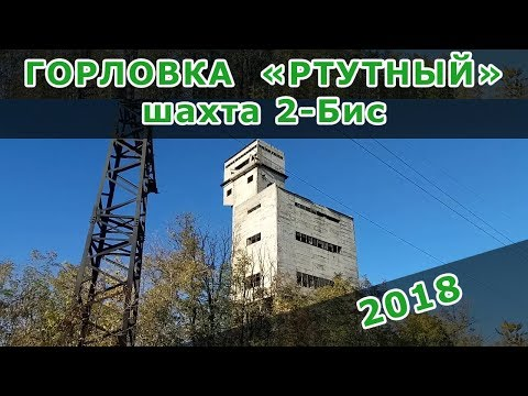 ГОРЛОВКА 2018. ПОСЁЛОК