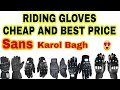 CHEAP AND BEST RIDING GLOVES | SANS CLASSIC PARTS | JD VLOGS DELHI