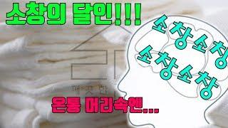 #25[라원]강화산 최고급 소창 고르는방법!! 이번엔...소창변태!!