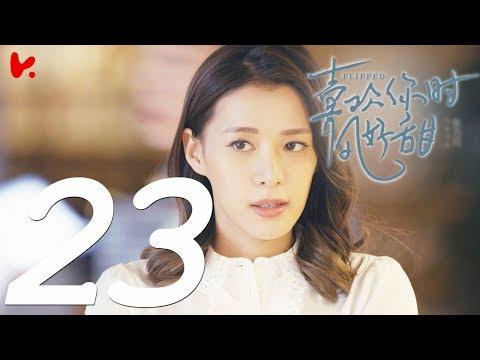 ENG SUB |《喜歡你時風好甜 Flipped》EP23——高瀚宇、陳芋米、谷藍帝、林妍柔、朱文超