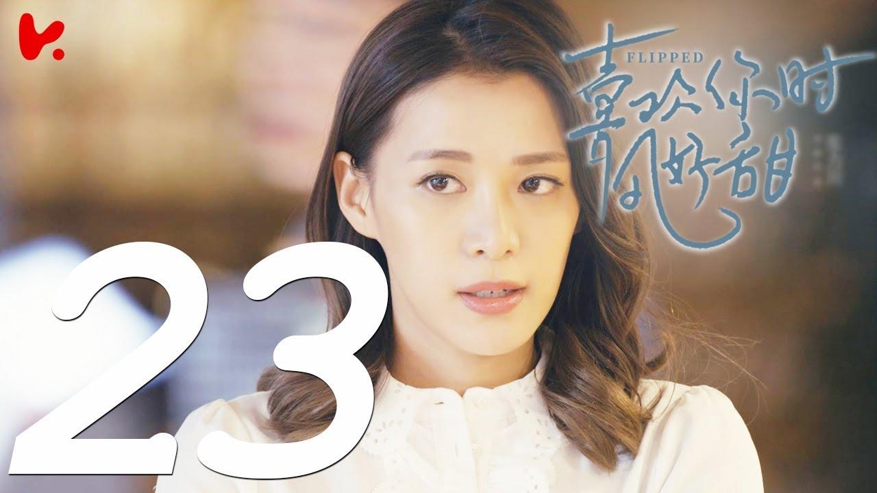 Download ENG SUB  《喜歡你時風好甜 Flipped》EP23——高瀚宇、陳芋米、谷藍帝、林妍柔、朱文超