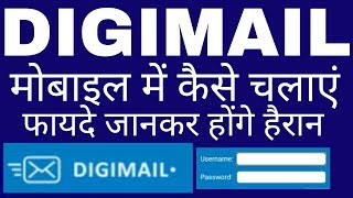 फायदे जानो HOW TO USE DIGIMAIL IN MOBILE WITHOUT ANY EROR| EXTRA TECH WORLD |