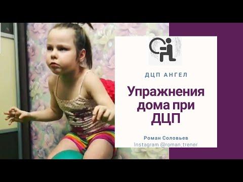 Упражнения дома для ребенка с ДЦП [спастическая диплегия]