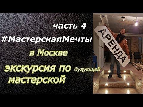 #МастерскаяМечты в Москве #4   Ремонт обуви в ресторане!?