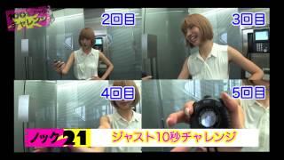 水沢アリーの100本ノックチャレンジ!!#21