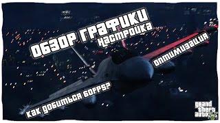 Огляд графіки в Grand Theft Auto V на PC/Оптимізація/Налаштування