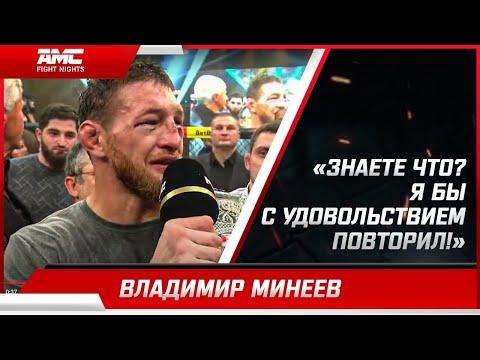 «Знаете что? Я БЫ ПОВТОРИЛ!» - Владимир МИНЕЕВ / Слова после боя!