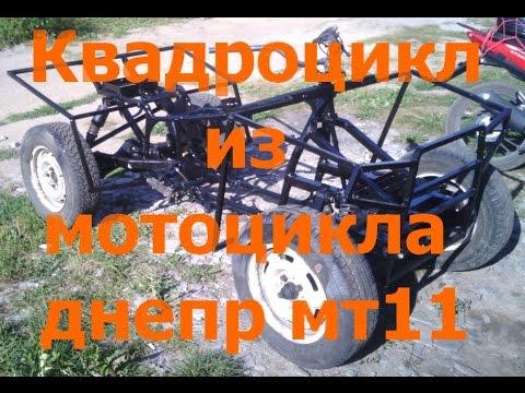 Самодельный квадроцикл. 4х2. Днепр мт11 и ваз2106. Вездеход.