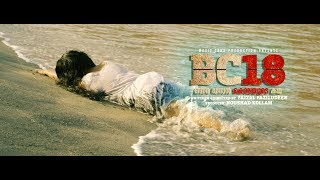 BC18 ഒന്നര ഡസൻ കൊലയുടെ കഥ|MALAYALAM THRILLER SHORT FILM| 2K
