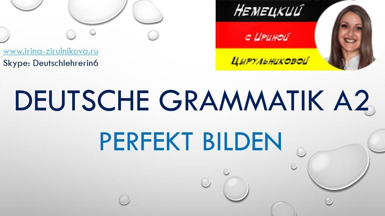 Немецкий язык.  Deutsche Grammatik.  Ирина Цырульникова