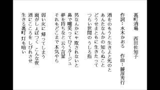 練習唱日本演歌-裏町酒場(西田佐知子)